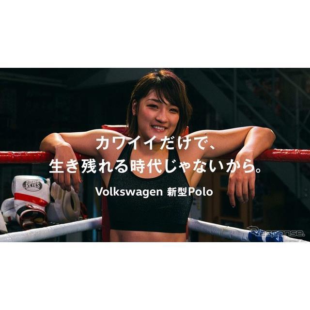 VWポロ新型のスペシャル動画