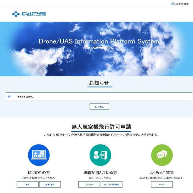 「ドローン情報基盤システム(DIPS)」専用サイト
