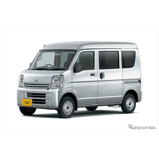 日産自動車は、軽商用バン『NV100クリッパー』の仕様を一部変更し、4月9日より発売した。  今回の仕様変...