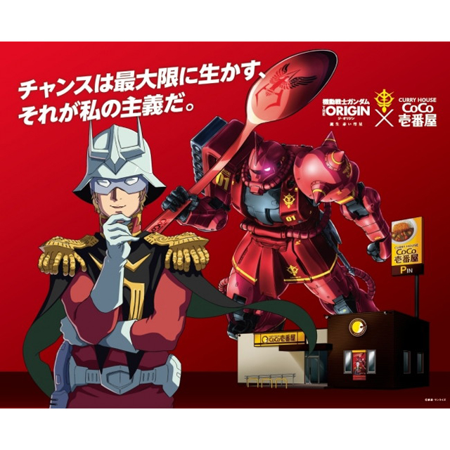 「機動戦士ガンダム THE ORIGIN 誕生 赤い彗星」×カレーハウスCoCo壱番屋キャンペーン