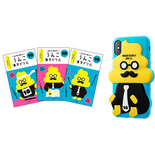 「うんこ漢字ドリル うんこ先生ケース for iPhone X」