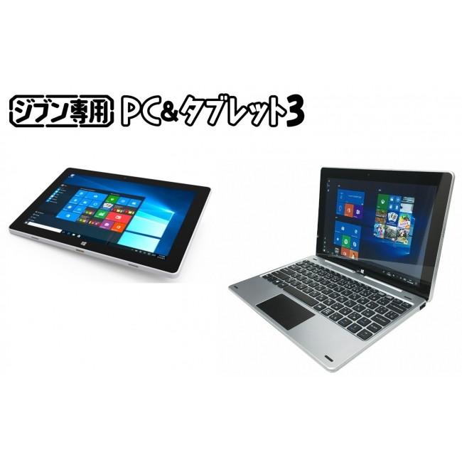 1位 ドンキ、価格19,800円のままスペック強化した2in1「ジブン専用PC&タブレット3」…5月22日