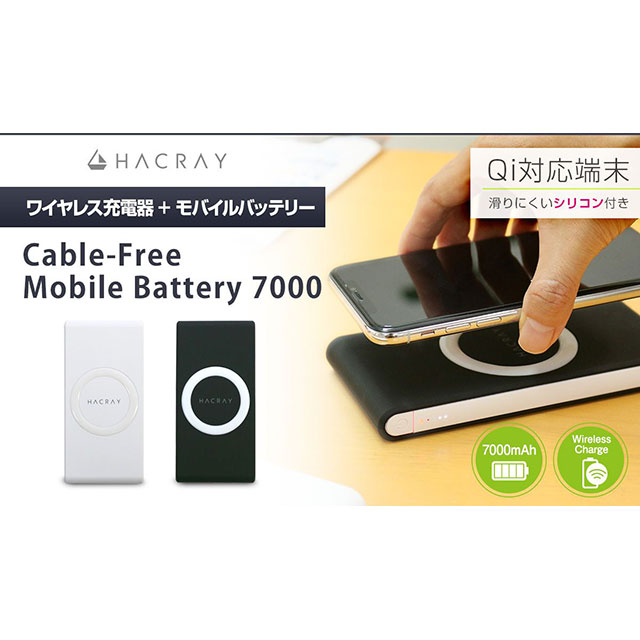 Cable-Free Mobile Battery 7000