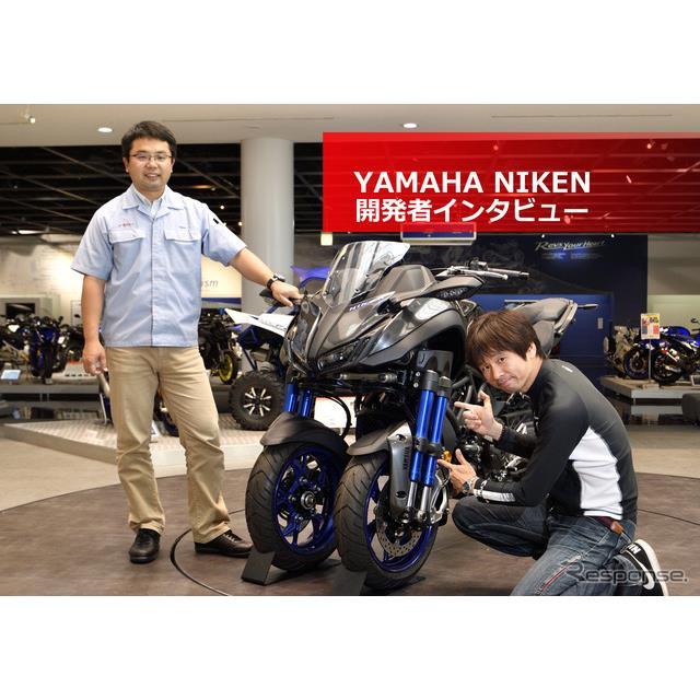 ヤマハ ナイケン(NIKEN)プロジェクトリーダー鈴木貴博氏に、バイクジャーナリスト青木タカオ氏がインタビュー