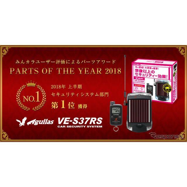 ユピテルのカーセキュリティシステム「Aguilas VE-S37RS」が「みんカラ パーツオブザイヤー 2018 上半期大賞」セキュリティシステム部門で1位を獲得