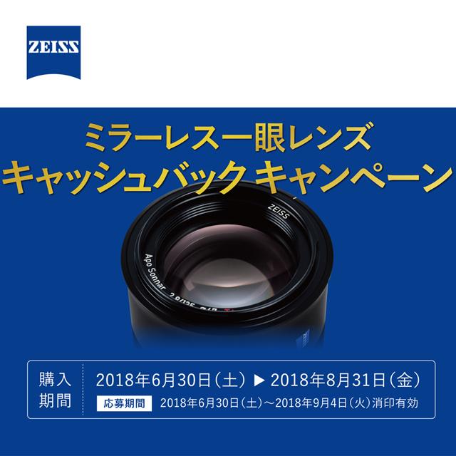 「ZEISSミラーレス一眼レンズ キャッシュバックキャンペーン」