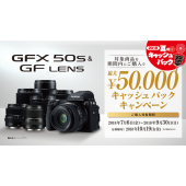「GFX 50S & GF LENS キャッシュバックキャンペーン」