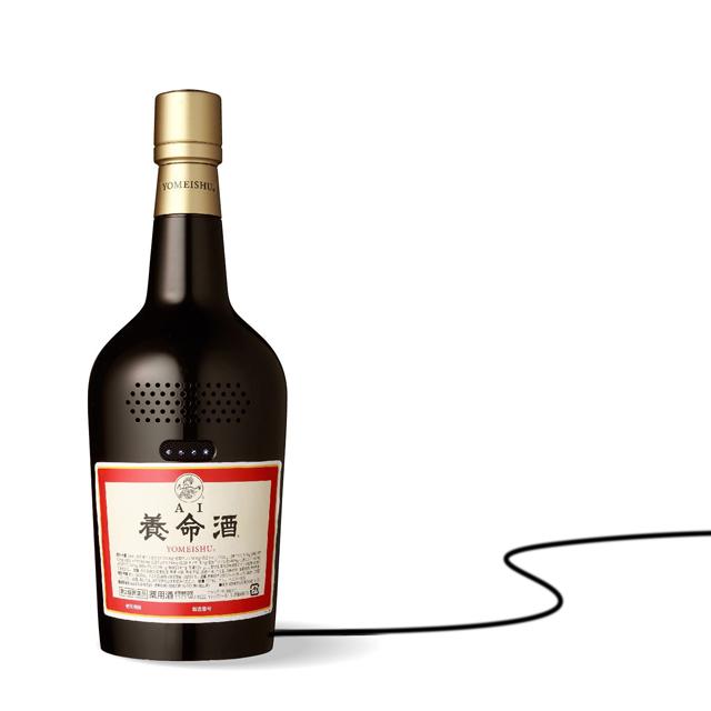 「AI養命酒」
