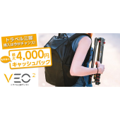 バンガード、トラベル三脚「VEO 2」購入で最大4,000円のキャッシュバック