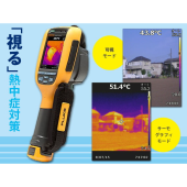 温度や気温を可視化する「サーモグラフィー温度計デジタルカメラ」が再販