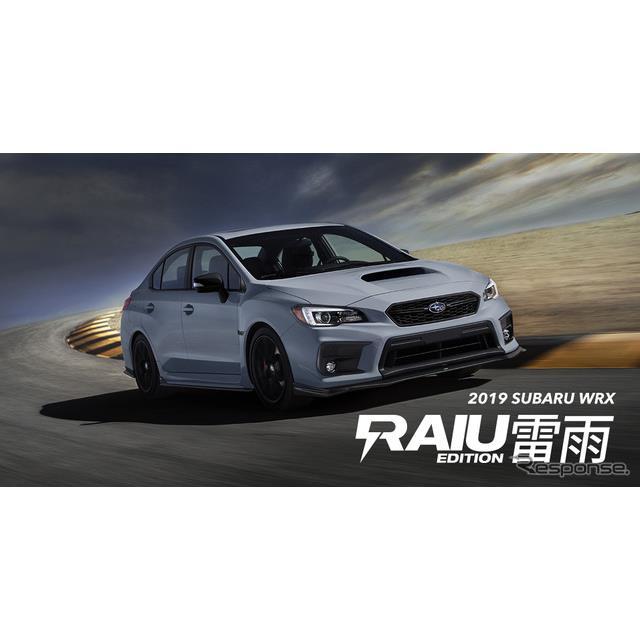 スバル WRX RAIU(雷雨)エディション
