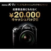PENTAX K-1 Mark II プレミアムキャッシュバックキャンペーン