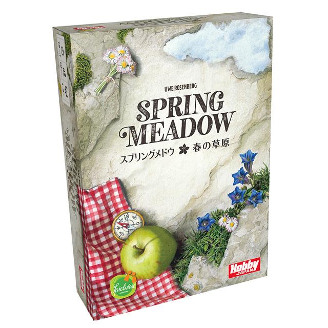 スプリングメドウ・春の草原
