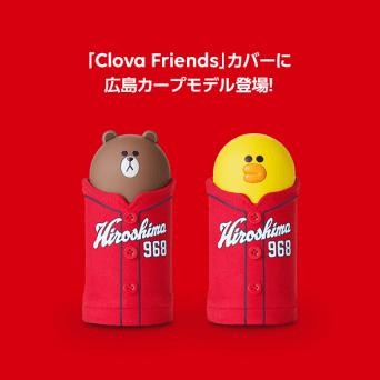 「Clova Friends BROWN カープカバーセット」「Clova Friends SALLY カープカバーセット」