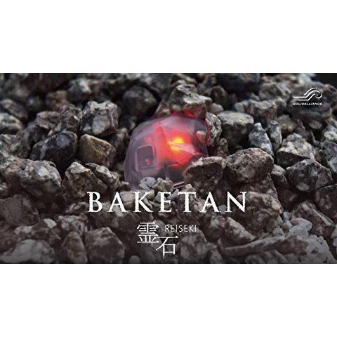 BAKETAN 霊石(REISEKI)