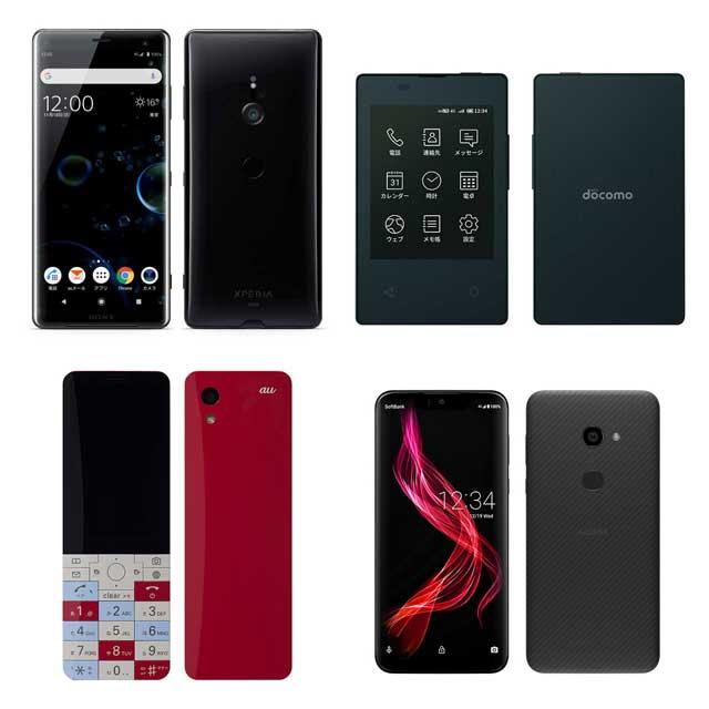 左上から「Xperia XZ3」「カードケータイ KY-01L」、左下から「INFOBAR xv」「AQUOS zero」
