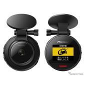 通信ドライブレコーダー「TMX-DM02-VA」