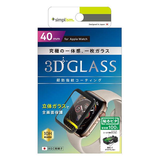 Apple Watch 40mm 立体成型シームレスガラス