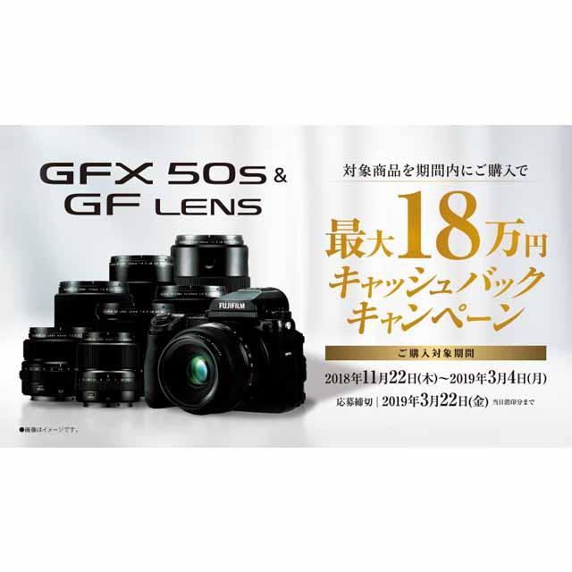「GFX 50S & GFレンズ キャッシュバックキャンペーン」
