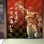 北斗の拳 世紀末和室伝説 障子の章/襖の章