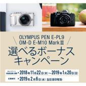 「OLYMPUS PEN E-PL9 / OM-D E-M10 MarkIII 選べるボーナスキャンペーン」