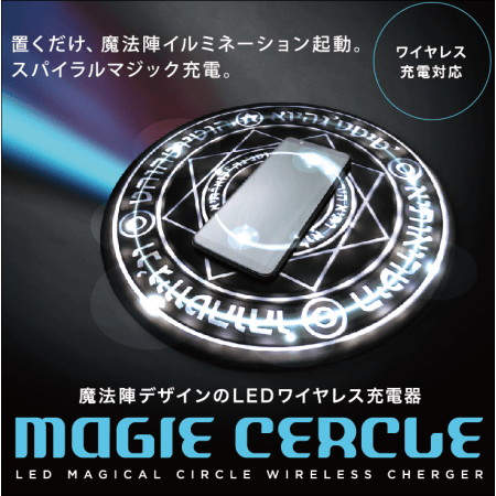 「MAGIE CERCLE マジーセルクル ワイヤレス充電器 HMCL-001」