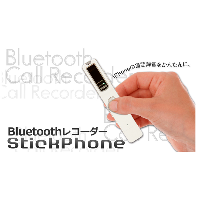 StickPhone