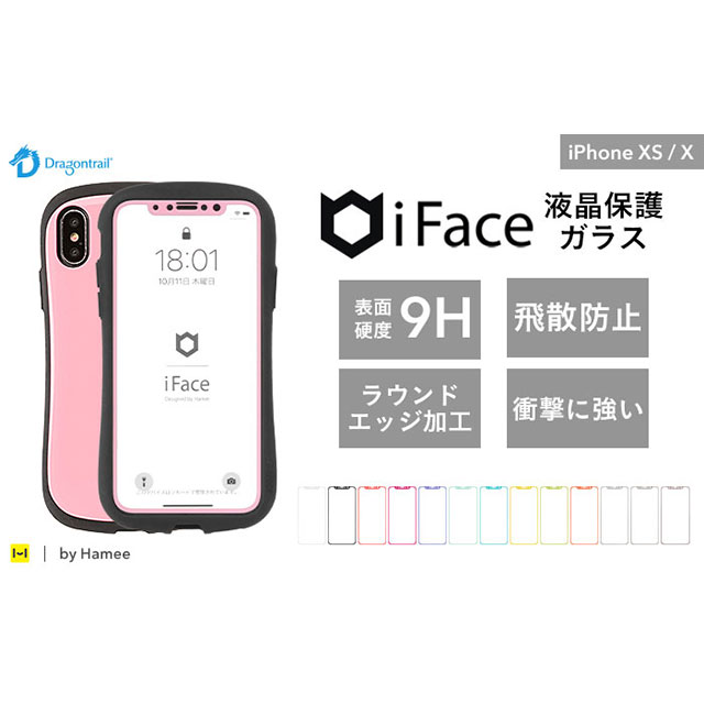 iPhone XS/X専用 iFace Round Edge Color Glass Screen Protector ラウンドエッジ強化ガラス 液晶保護シート
