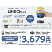Clova Friends mini(MINIONS Bob)+Clova Friends Dock