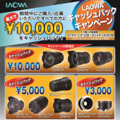 「LAOWAカメラレンズキャッシュバックキャンペーン」
