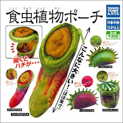 「食虫植物ポーチ」