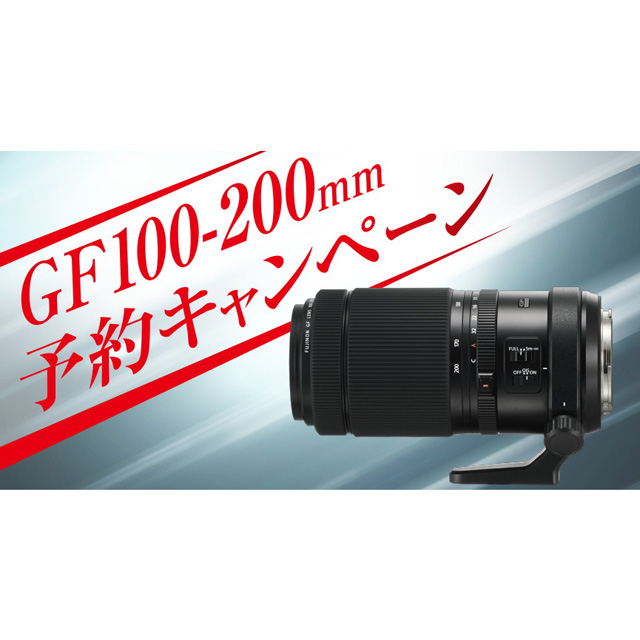 「GF100-200mm予約キャンペーン」ページより