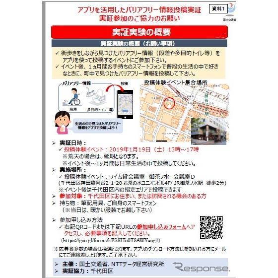 ICTを活用したバリアフリー情報を収集する実証実験の概要