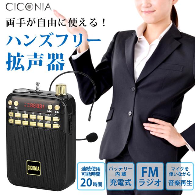 「ハンズフリー拡声器 K268BK」