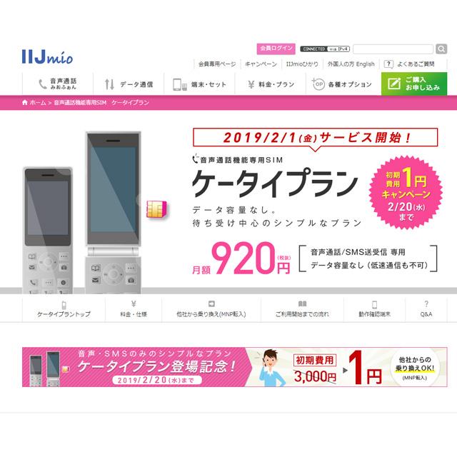 【格安SIM】IIJmio、音声通話に特化した月額920円の「ケータイプラン」2月1日開始