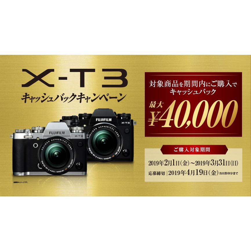 「X-T3キャッシュバックキャンペーン」