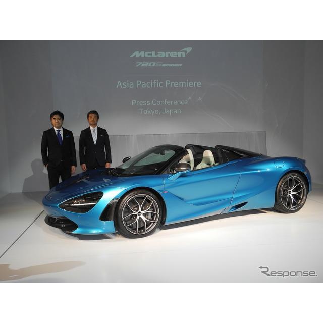 マクラーレン『720S Spider』とマクラーレン・オートモーティブ・アジア日本支社代表の正本嘉宏氏(左)、同リージョナル・セールス・マネージャーの平田寿樹氏