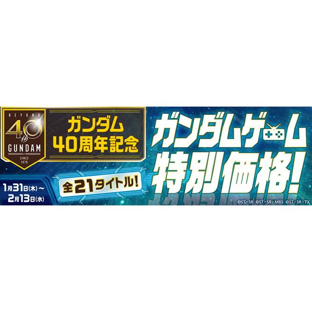 「ガンダム」40周年記念DL版キャンペーン