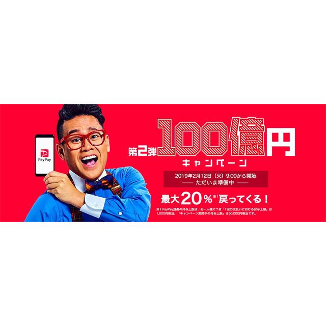 「第2弾100億円キャンペーン」