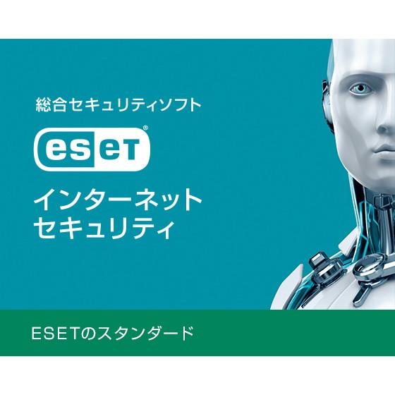 「ESET インターネット セキュリティ」