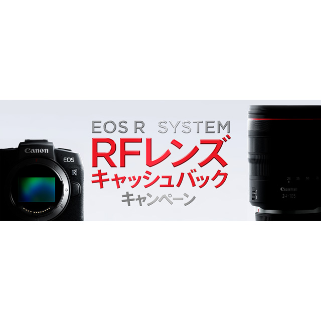 「EOS R SYSTEM RFレンズキャッシュバックキャンペーン」
