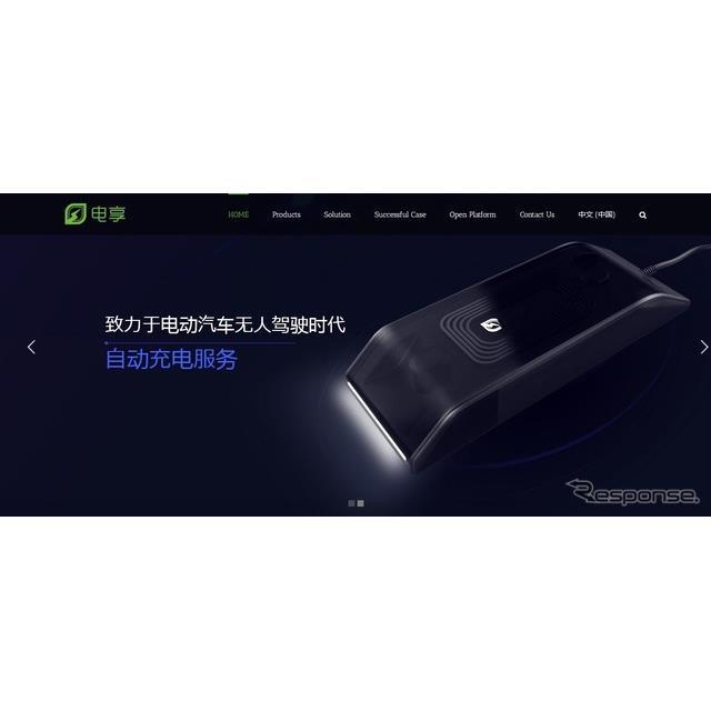中国のパワーシェア社の公式サイト