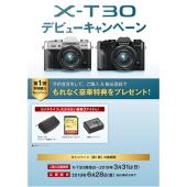 「X-T30 デビューキャンペーン」