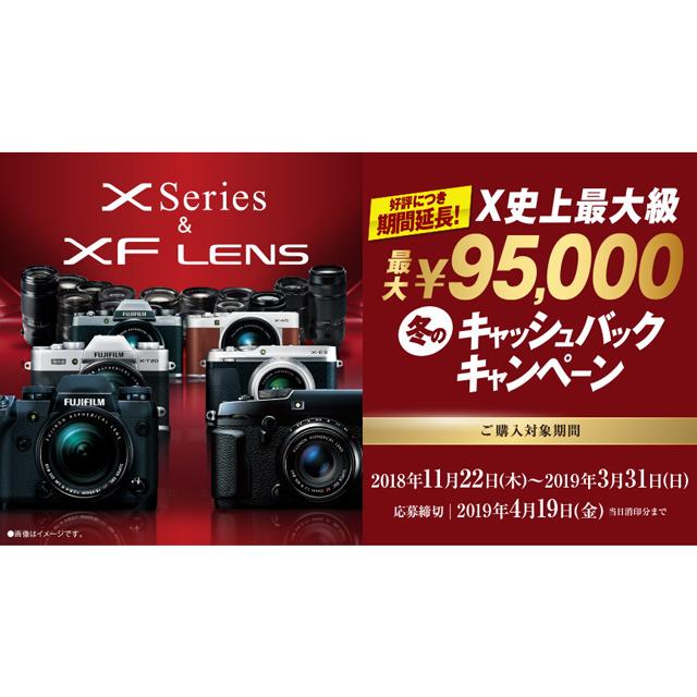 「Xシリーズ&XFレンズ キャッシュバックキャンペーン」