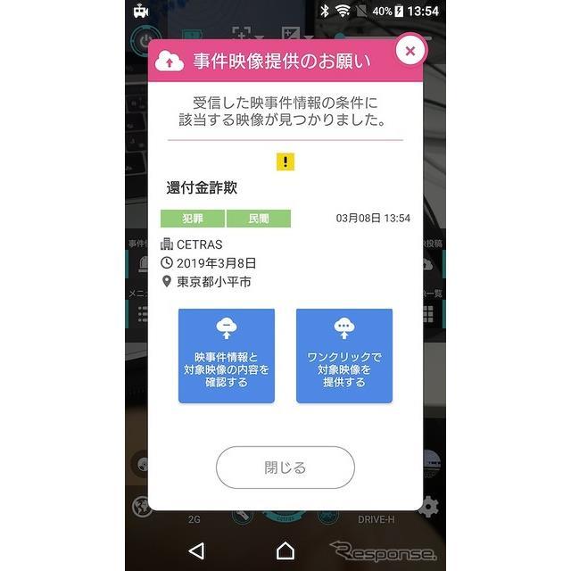 ドラレコ アプリ 無料
