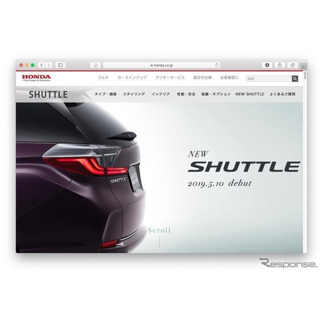 ホンダは3月21日、マイナーモデルチェンジを予定しているコンパクトステーションワゴン『シャトル』に関す...