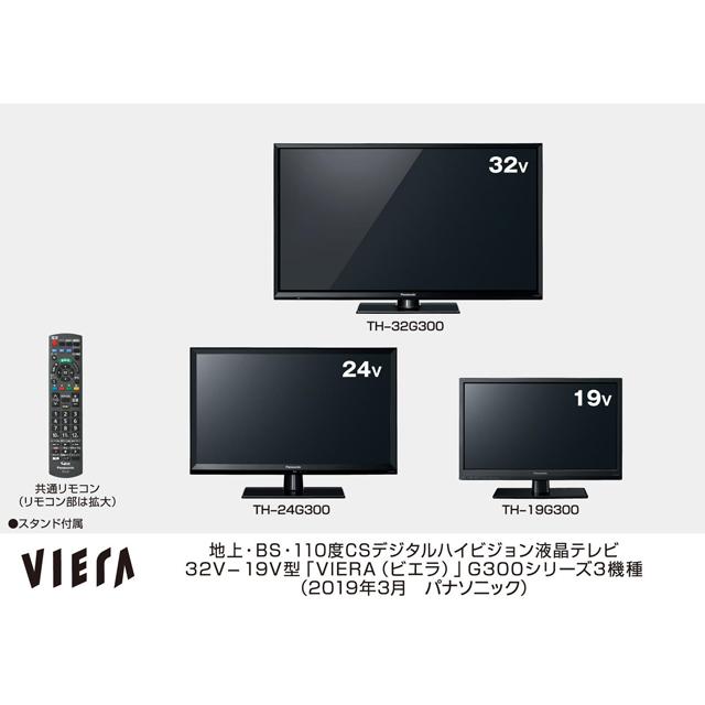 「VIERA G300シリーズ」