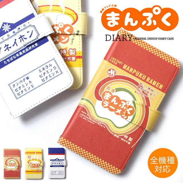 「まんぷく」のオリジナルスマートフォンケース 手帳型