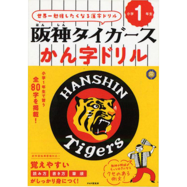 阪神タイガースかん字ドリル