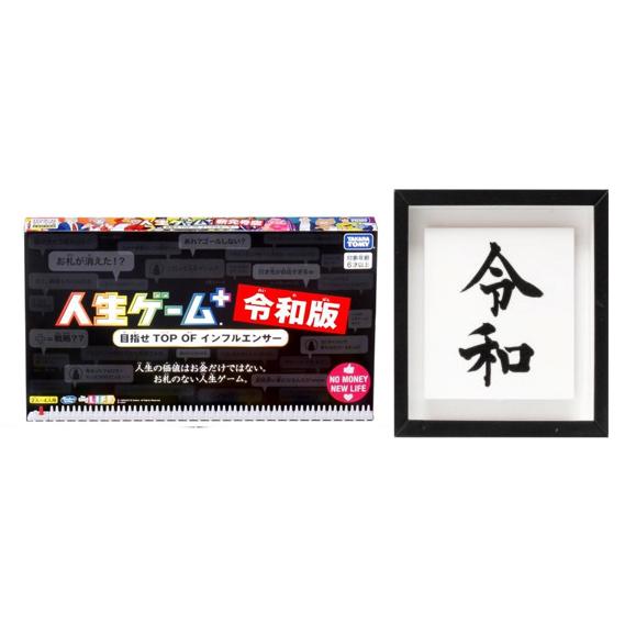 「人生ゲーム+令和(れいわ)版」「平成・令和 元号ミニフレーム」